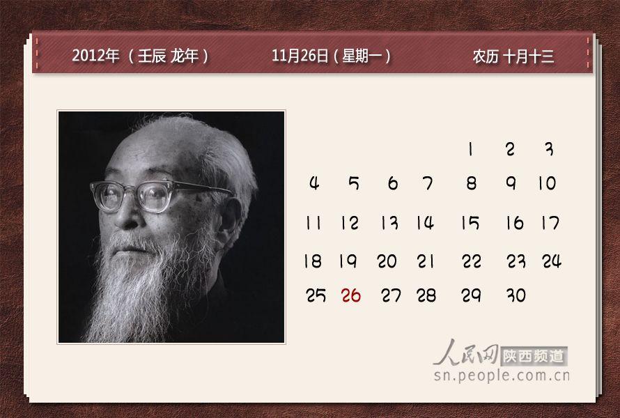 11月26日 国际奥委会通过中国的代表席位 学者冯友兰逝世