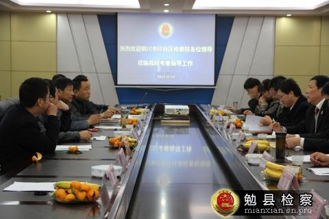 副检察长郭增峰带领印台区检察院反贪局