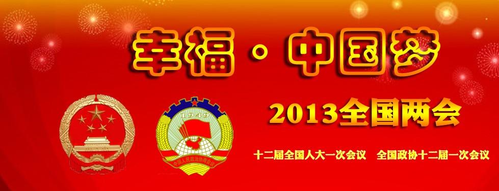 中國夢幸福心黑板報圖片分享