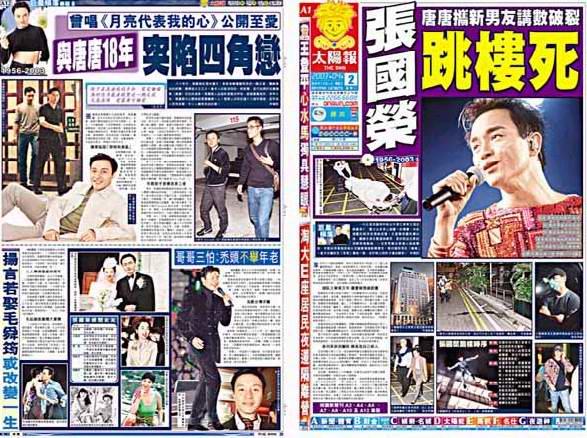2003年张国荣传死讯 当时港澳台众多媒体对此