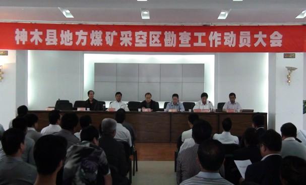 神木县召开地方煤矿采空区勘查动员大会