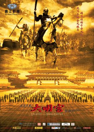 图为曲江影视出品纪录片《大明宫》宣传海报