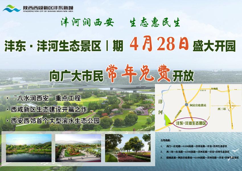 西安沣河生态景区 西安沣东新城规划图 西安沣峪庄园