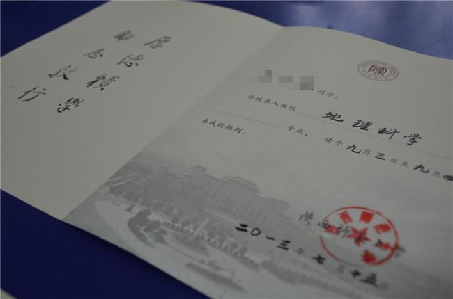 陕师大退休老教师毛笔手写录取通知书