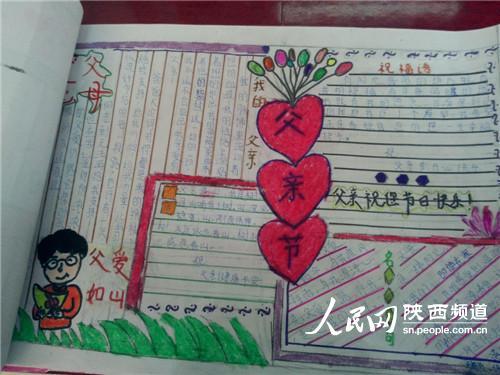 教师节a3纸手抄