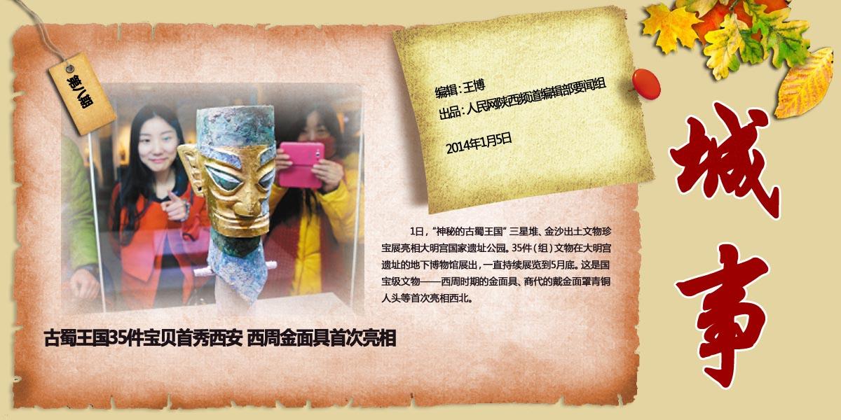 """西安市民摆""""福""""迎新年 4岁娃撕碎3585元人民币【8】"""