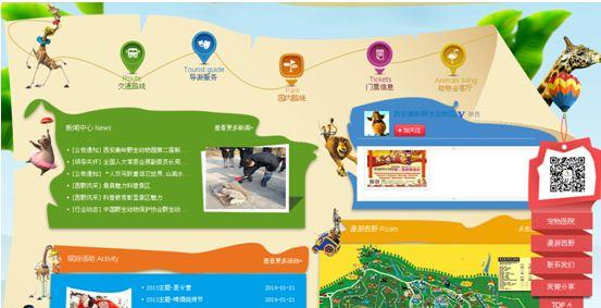 西安秦岭野生动物园官方网站尽显童趣