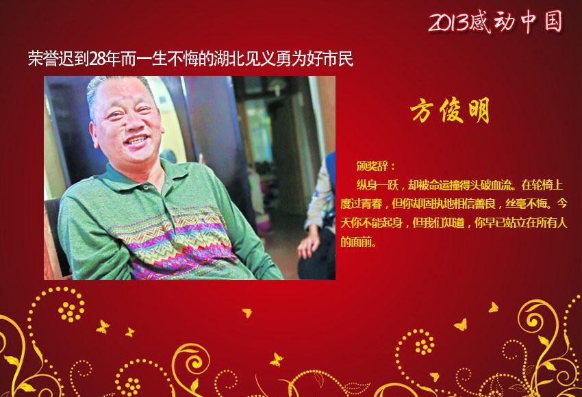 感动中国2017十大人物事迹视频完整版。