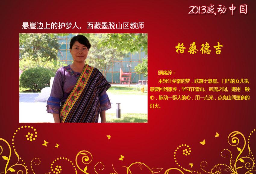 2013年感动中国十大人物