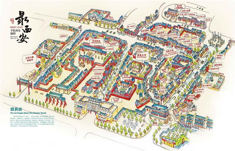 《最西安》二版加入了西安特色地段回民街,详细介绍了众多特色小吃作者供图