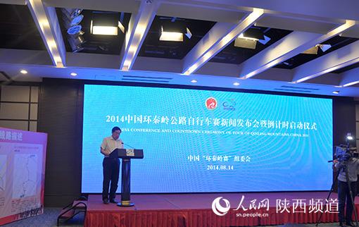 姚金荣/陕西省体育局局长姚金荣致辞和冰/摄