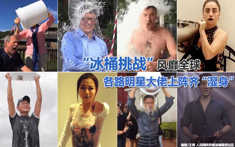冰桶挑战风靡全球 各路明星大佬上阵齐湿身