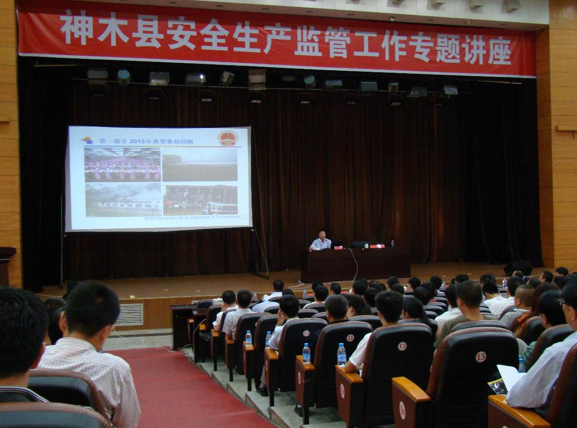 神木县举办安全生产监管工作专题讲座