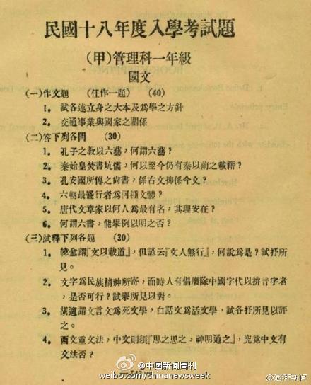 民国考试题:英语翻译《桃花源记》   上海交通大学校史研究...