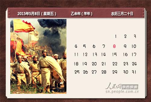 5月8日太平天国开始北伐太平天国