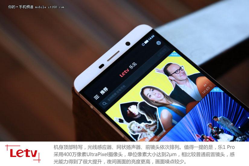 id无边框+金属 乐视超级手机1pro开箱
