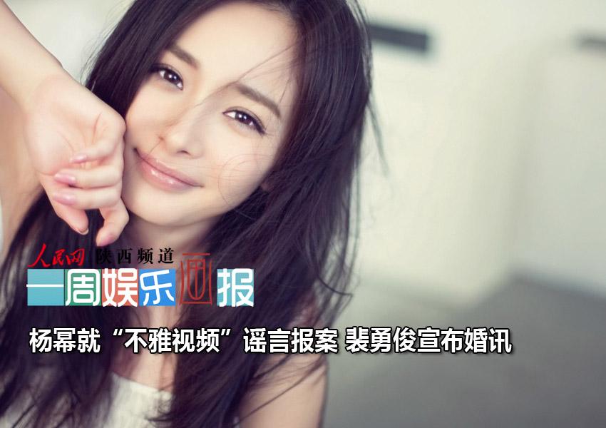杨幂就不雅视频谣言报案 裴勇俊宣布婚讯