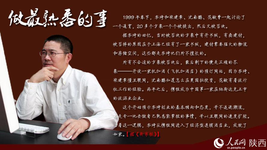 """""""创业教父""""季琦:从携程、如家到汉庭【7】"""