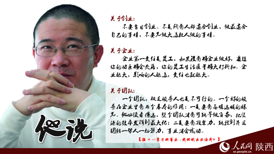 """""""创业教父""""季琦:从携程、如家到汉庭【12】"""