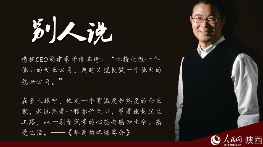 """""""创业教父""""季琦:从携程、如家到汉庭【13】"""