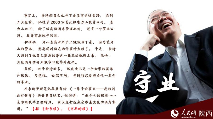 """""""创业教父""""季琦:从携程、如家到汉庭【9】"""