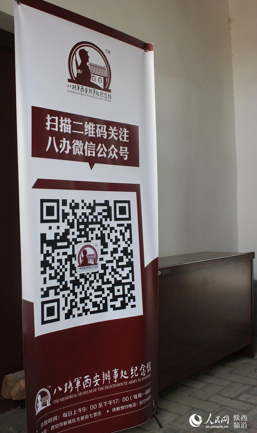 """在""""西办""""门口竖立着进门请扫码的宣传展板 刘冰/摄"""