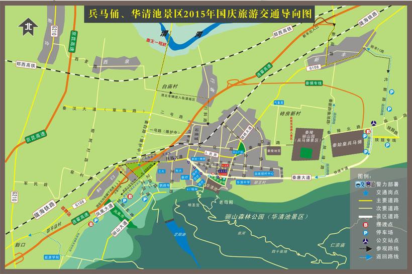 """2015年国庆""""黄金周""""即将到来,记者从西安市公安局临潼分局获悉,结合"""