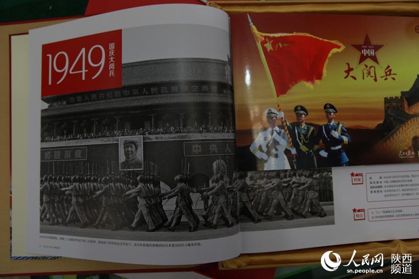 1949-2015中国大阅兵邮集纪念册发行(组图)
