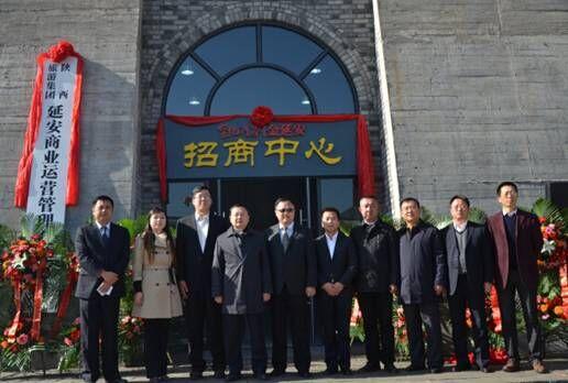 陕旅集团延安商业管理运营有限公司