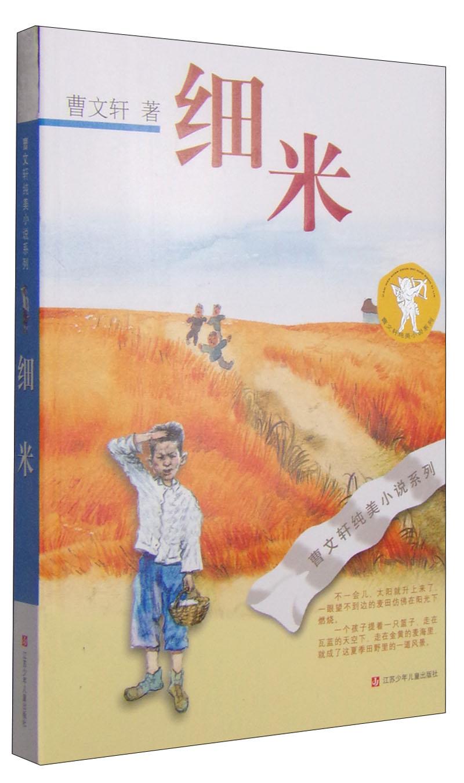 中国儿童文学需要更多的曹文轩们