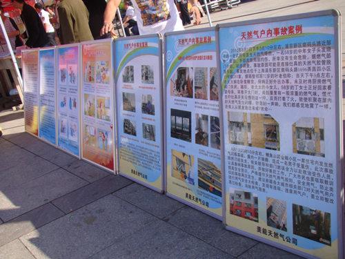 神木县美能天然气公司的宣传展板