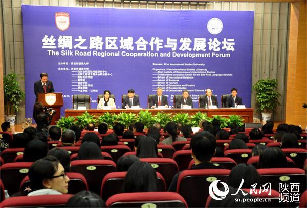 丝绸之路区域合作与发展论坛在西安开幕