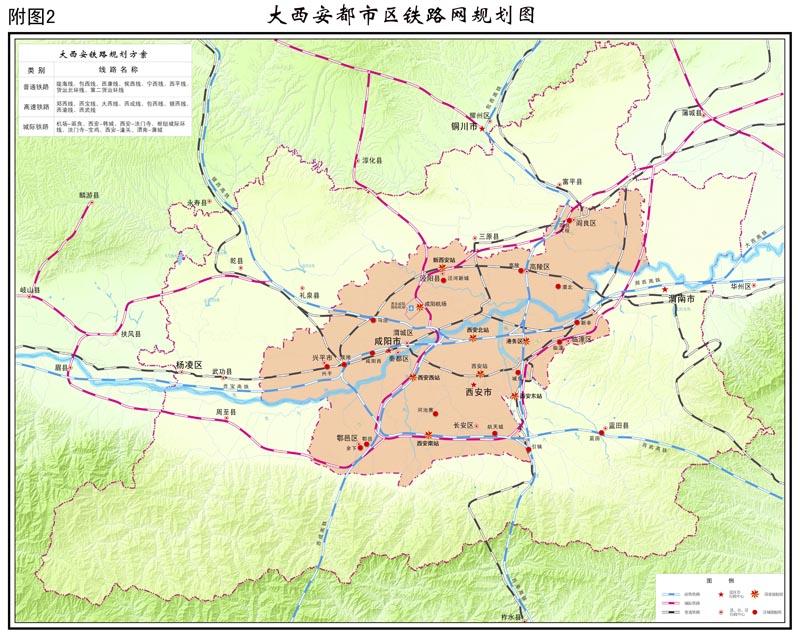 大西安助推交通规划出台千亿面积综合西安交冀教版圆资金说课稿图片