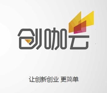 创咖云——创新创业服务云平台图片