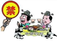 违规参加吃请 该如何追责党纪处分条例第九十六条规定了党员违规组织、参加用公款支付的宴请行为。