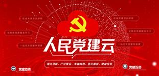 """党网推出升级版""""人民党建云"""""""