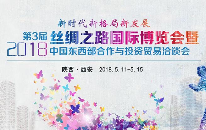 第三届丝博会今日在西安召开