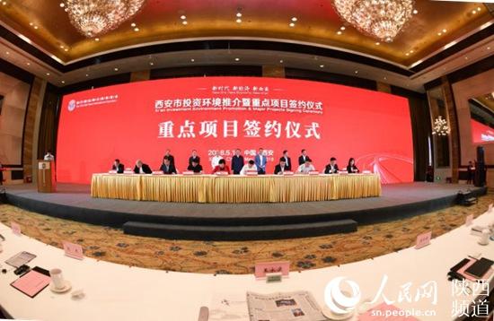 西安经开区丝博会首场签约616亿元