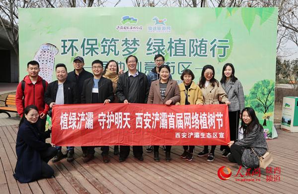 浐灞生态区开展2019年全民义务植树节活动