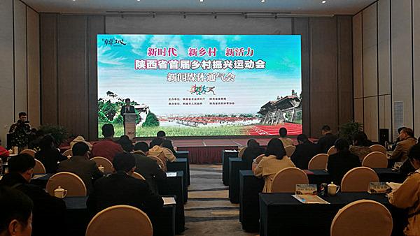 陕西省首届乡村振兴运动会将于5