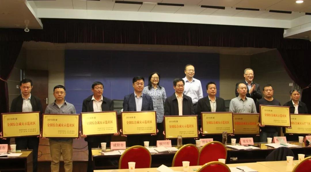 陕西省应急管理厅举办2019年提升社区综合减灾能力轮训班