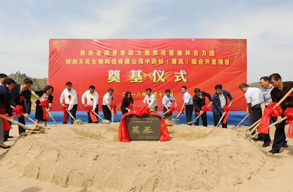 人民网  陕煤集团: 以主题教育为动力  助力打赢脱贫攻坚战