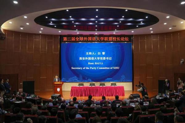 第二届全球外国语大学联盟校长论