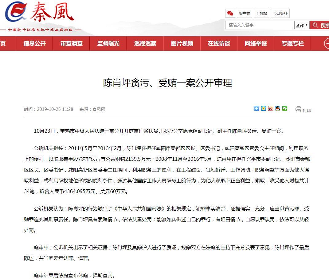 陈肖坪贪污、受贿一案公开审理