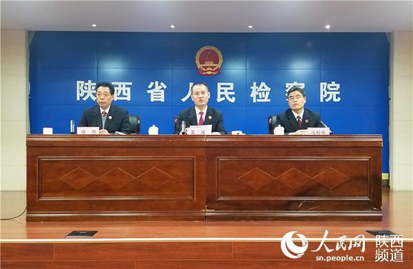 陕西检察:强化责任担当服务保障