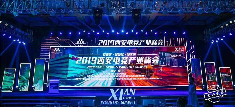2019西安电竞产业峰会举行