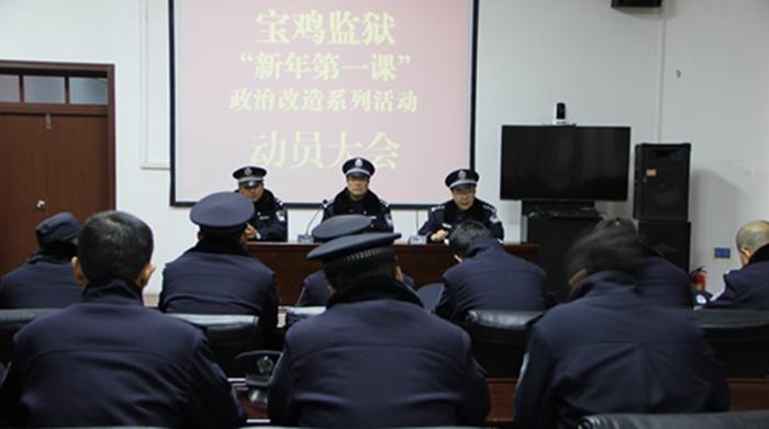 """陕西省宝鸡监狱开展""""新年第一课"""