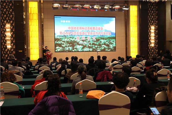 河北迁西县与陕西周至县签署战略合作协议