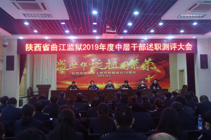 陕西省曲江监狱召开中层干部述职测评大会