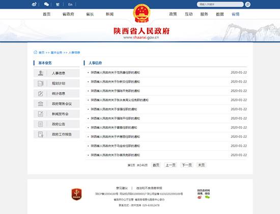 陕西发布一批人事任免涉及多个政府部门及高校